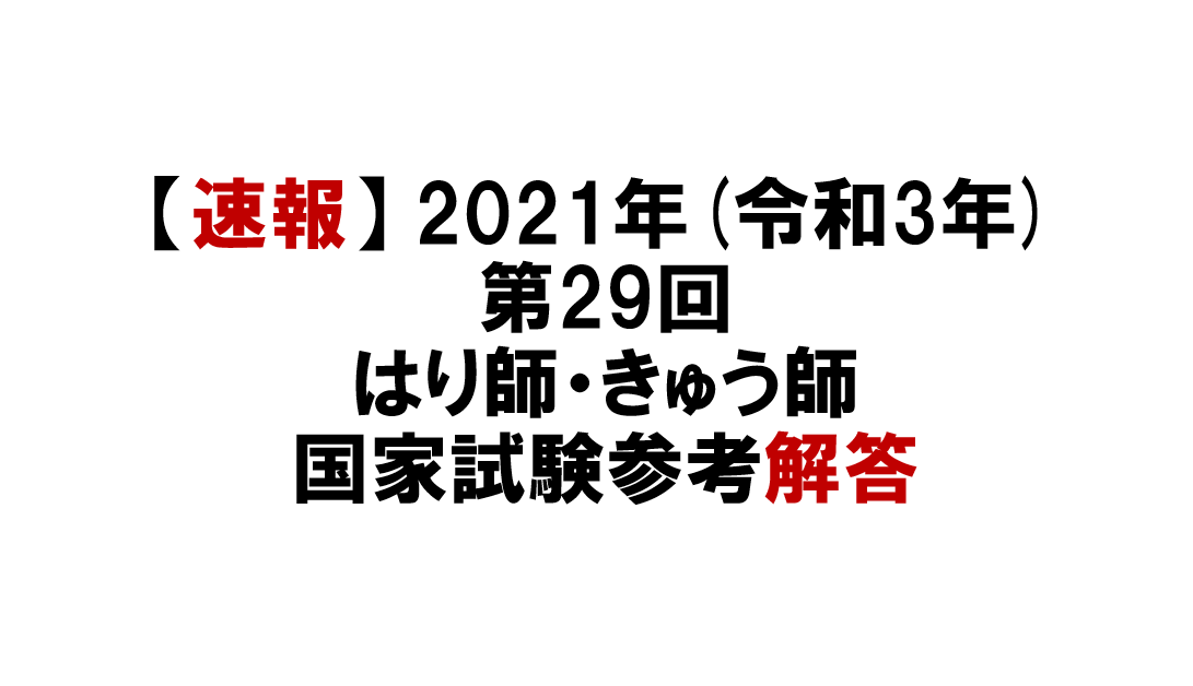 速報】第29回はり師きゅう師国家試験解答2021年(令和3年)鍼灸師※速報 ...